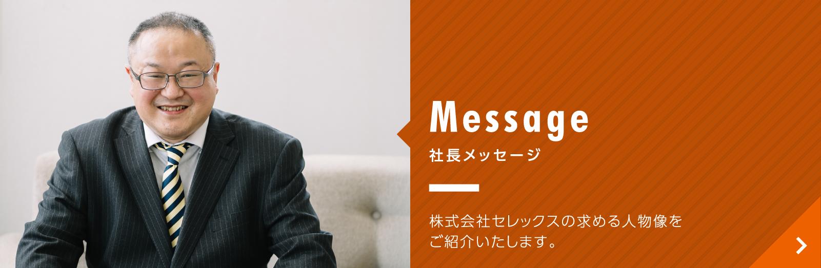 Message 代表メッセージ|株式会社セレックスの求める人物像をご紹介いたします。