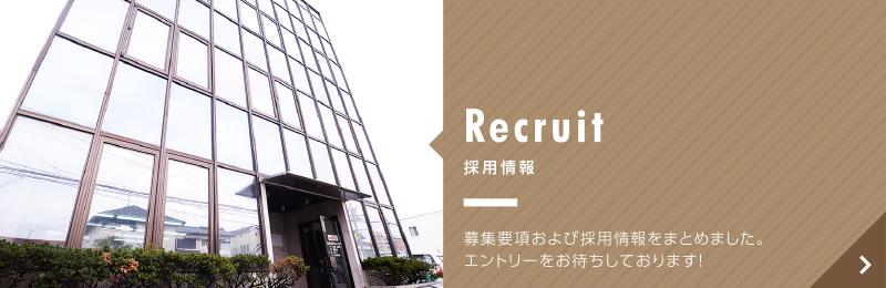 Recruit 採用情報|募集要項および採用情報をまとめました。エントリーをお待ちしております!